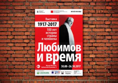 Lubimov_7